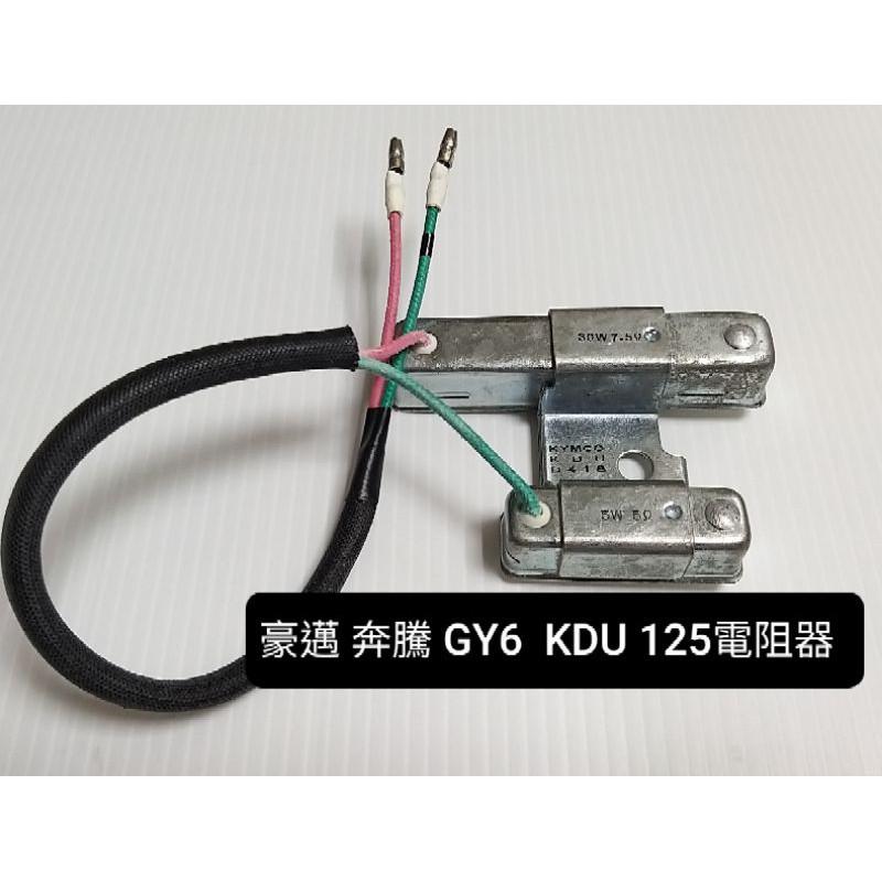 光陽 原廠 豪邁 奔騰 GY6 KDU 125 電阻器 (全新品)
