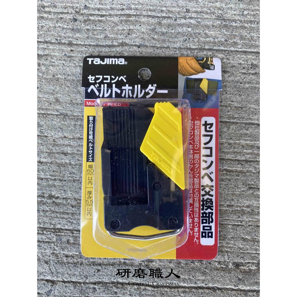 『研磨職人』田島 捲尺用安全扣 捲尺 快扣 SF-BHLD Tajima 米尺