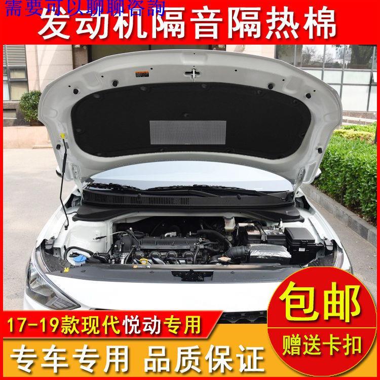 現代17-20款全新 Elantra 發動機隔音棉 Elantra 引擎蓋隔熱棉隔音墊機蓋棉