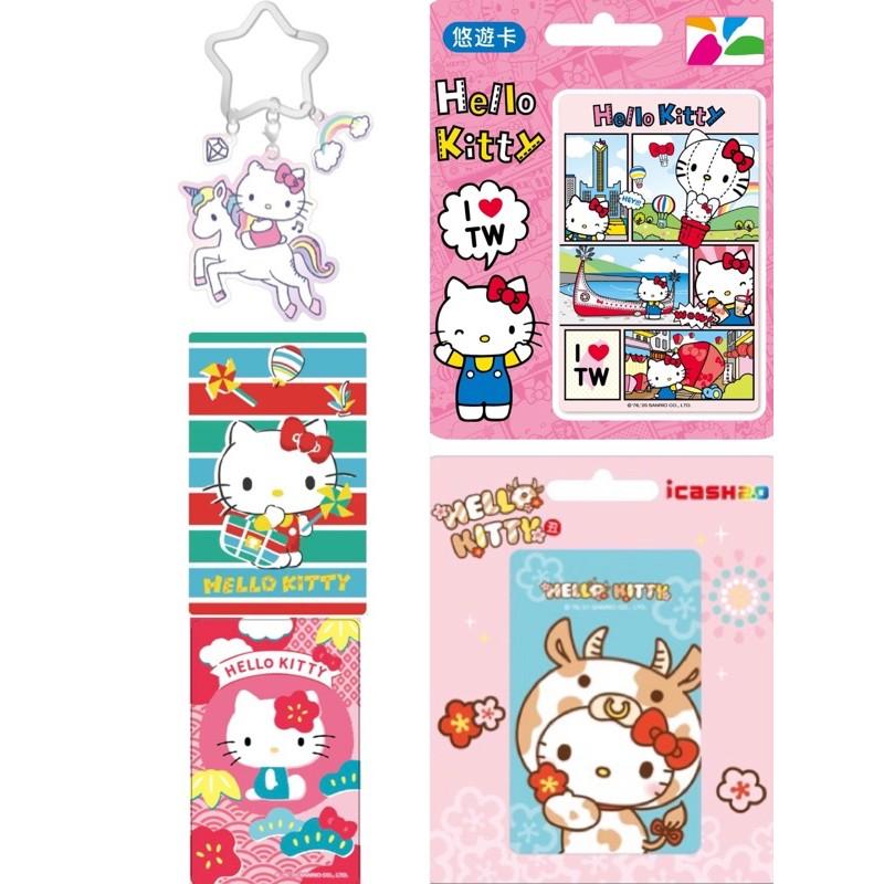 Hello Kitty 悠遊卡 一卡通 Icash 獨角獸 愛台灣 茄芷袋 日式和風 牛轉乾坤