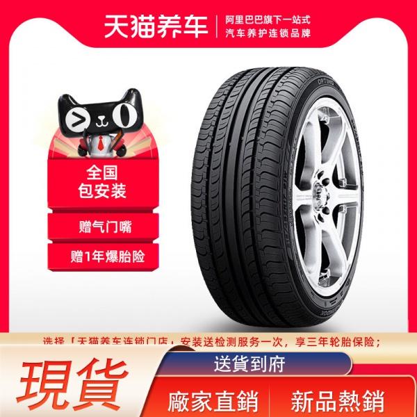 🛵輪胎🚗【免運費】天貓養車 韓泰 汽車輪胎 K415 205/55R16 91V適配大眾速騰優品 o1EF
