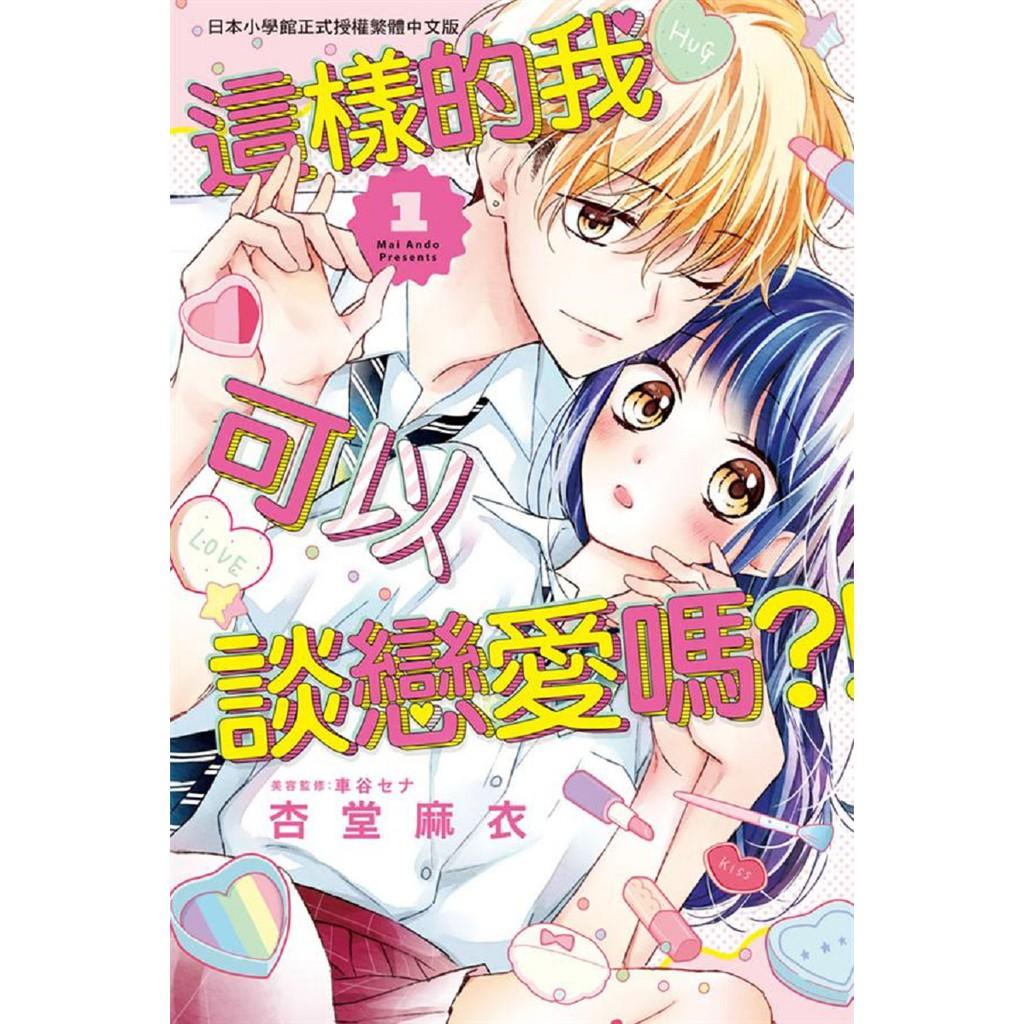 長鴻出版 這樣的我可以談戀愛嗎?! 1 杏堂麻衣 全新