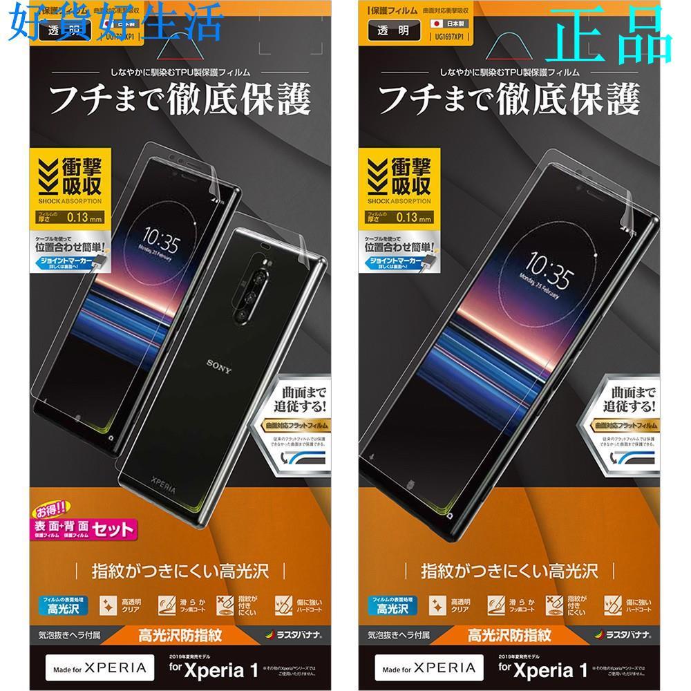 (高品現貨)日本Rasta Banana索尼Xperia1手機貼膜SONY Xperia 1 J9110
