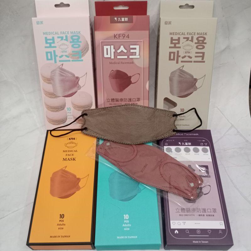 台灣製造 久富餘 億派 4D KF94 醫療 口罩 立體口罩 魚形口罩 四層口罩 單片獨立包裝(10入)