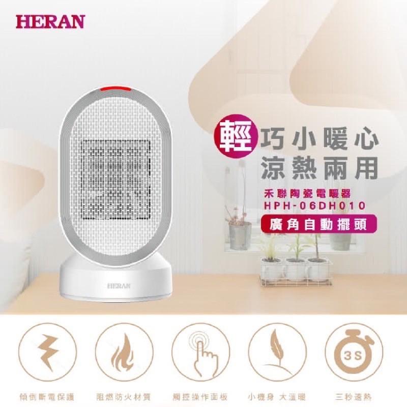 【HERAN禾聯】涼暖兩用擺頭防傾倒陶瓷式電暖器(HPH-06DH010)