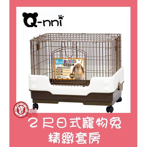 寵樂‧‧‧Q-nni 2尺日式寵物兔精緻套房 咖啡色 兔籠