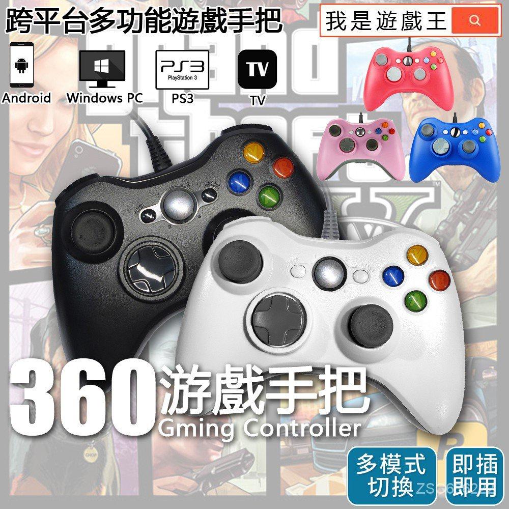 {新店開業}GTA5手把 XBOX360手把 PC電腦 有線通用4合1 手機遊戲 手柄 搖桿 控制器 NBA 2K20