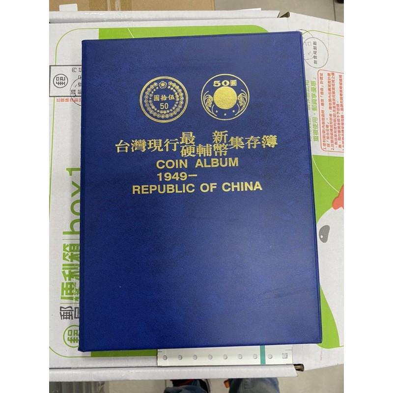 台灣現行最新硬輔幣集存簿 民國38-106年 全新空冊 硬幣 錢幣收集