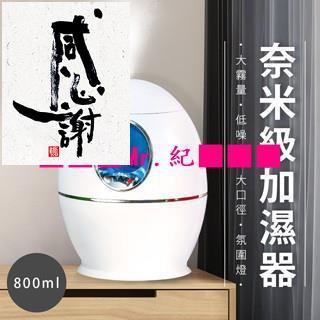 台灣製+附收據奈米噴霧水氧加濕機 薰香精油機水氧機 芳香 加濕 噴霧 精油
