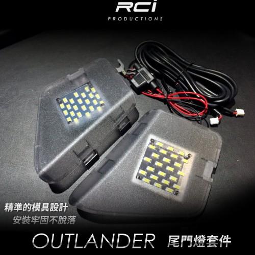 三菱 OUTLANDER LED 尾門燈 行李箱燈 後車廂燈 後門燈 總成式