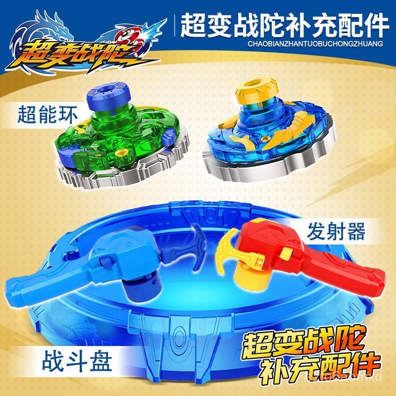 三寶超變戰陀玩具正版男孩夢幻戰魂3陀螺2代發射器戰鬥王盤配件5 QuNM
