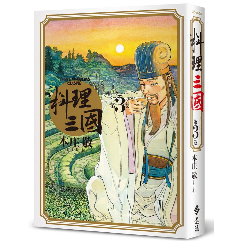 料理三國(第3卷)[9折]11100929967