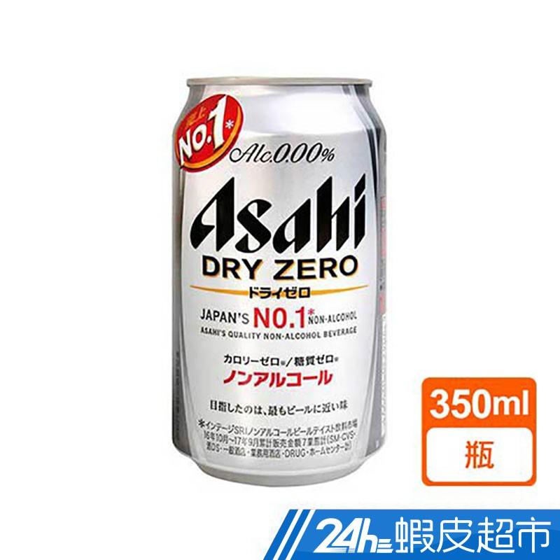 Asahi DRY ZERO 無酒精飲料 350ml 現貨 蝦皮直送