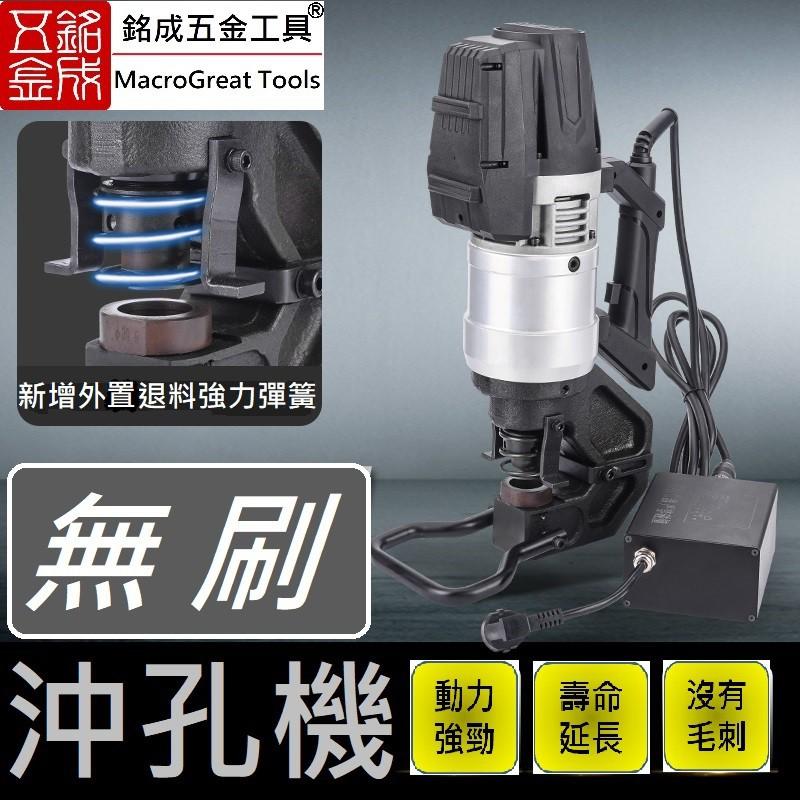 電動油壓沖孔機 手提式 鋼板鑽孔機 洗孔機 打孔機 開孔器 沖孔機 液壓洗孔機 沖孔板厚 10mm NMHP-25&32