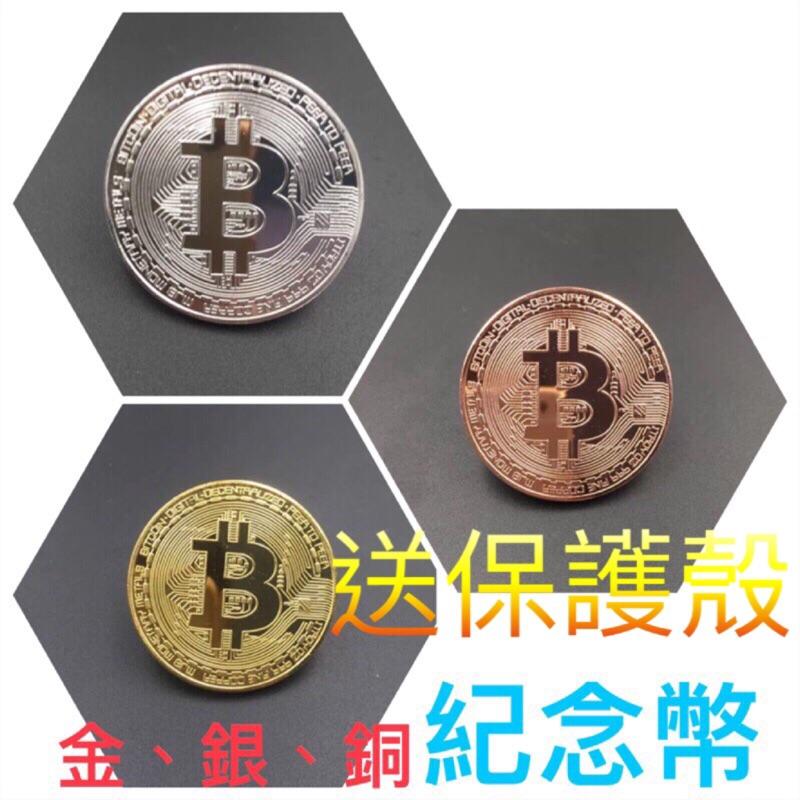 批19兩天到貨【紀念幣】比特幣 比特 虛擬幣 收藏 bitcoin 紀念幣 乙太 萊特 送禮 生日 紀念 派對 貨幣