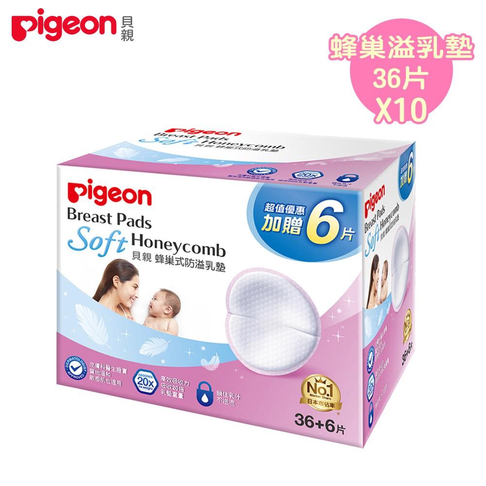 日本【Pigeon貝親】蜂巢式防溢乳墊-36片X10