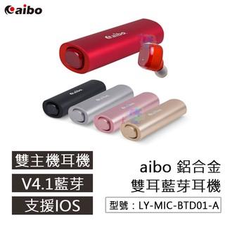 【面交王】aibo 鈞嵐 鋁合金迷你雙耳藍牙耳機(充電收納盒) LY-MIC-BTD01-A