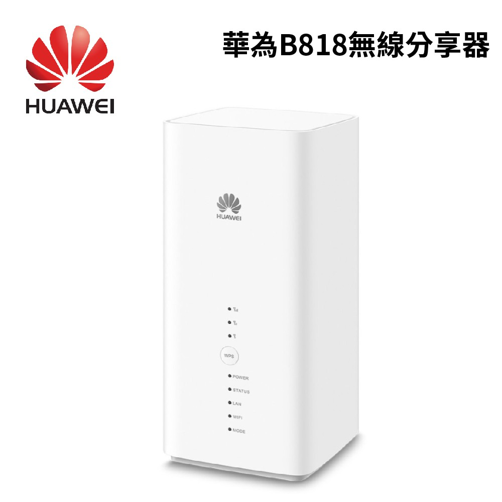 HUAWEI華為 4G LTE 無線分享器 B818