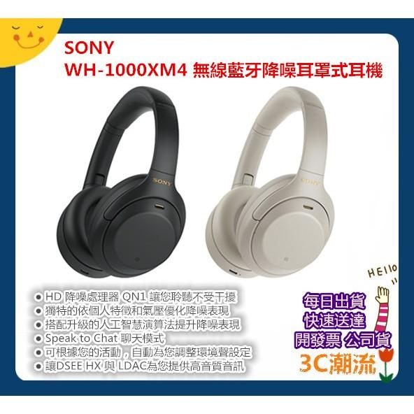 每日出貨台灣公司貨開發票 SONY WH1000XM4 WH-1000XM4 WH1000XM4 藍牙耳機