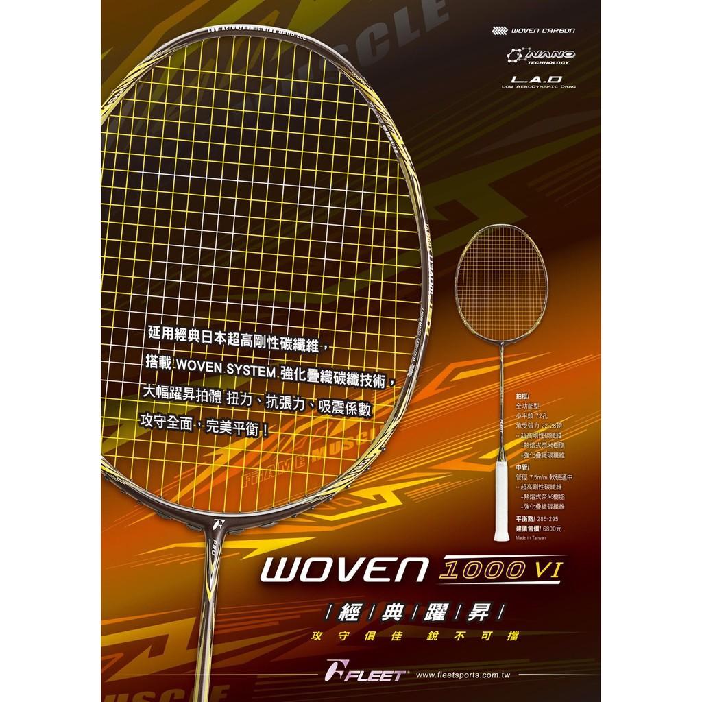 球霸羽球專賣 - FLEET 專業羽球拍 🏸WOVEN-1000VI🏸