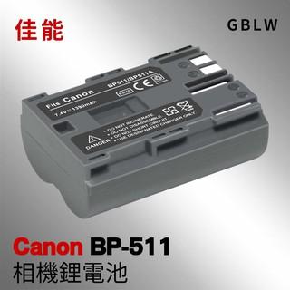 全解碼 Canon BP-511 BP-511a 送電池保護蓋 電池 充電器 BSMI 原廠規範設計