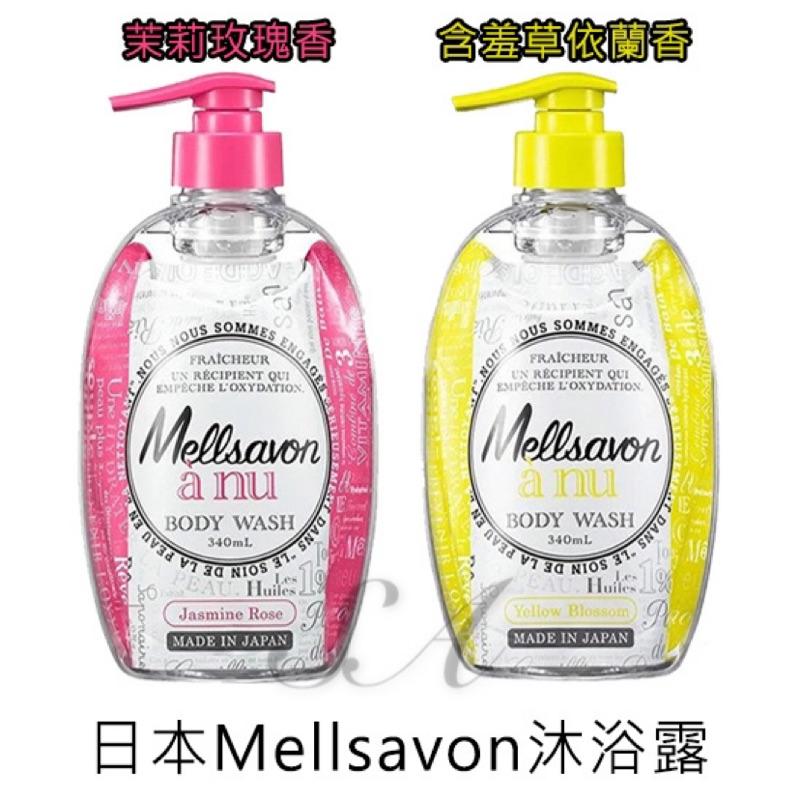 日本 Mellsavon 沐浴露340ml 茉莉玫瑰香(滋潤)、銀荊伊蘭香(清爽) 現貨