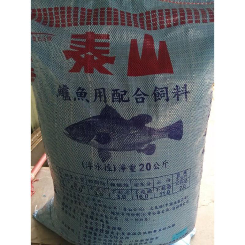 泰山鱸魚用配合飼料公斤價,浮水性(石斑、吳郭魚、花羅漢、龍魚)