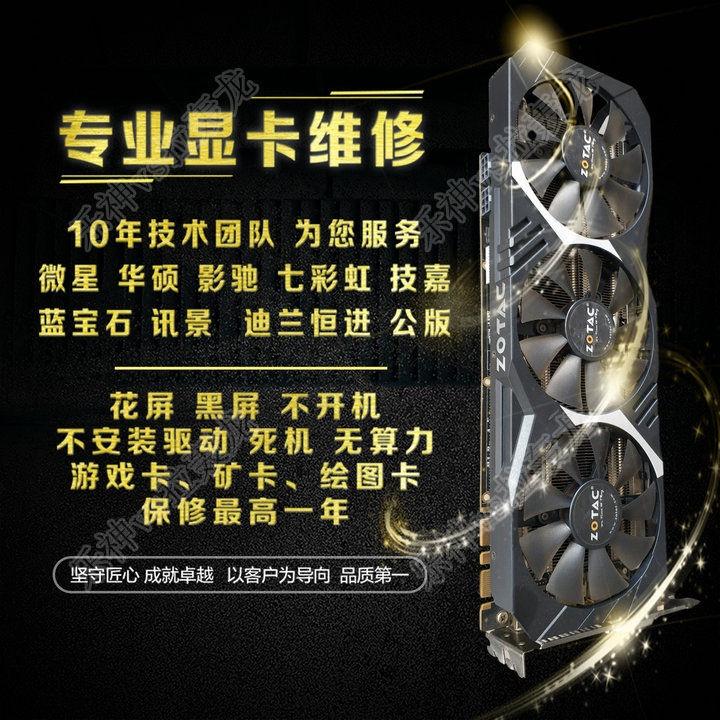 [廣東熱修卡】顯卡維修N卡GTX780、GTX1080等A卡RX590 HD7970