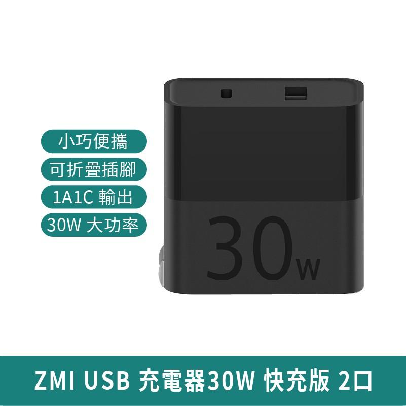 紫米 ZMI  30W充電頭 快充版【台灣現貨】1A1C 充電器 豆腐頭 iPhone12 快充〈小米有品 官方正貨〉
