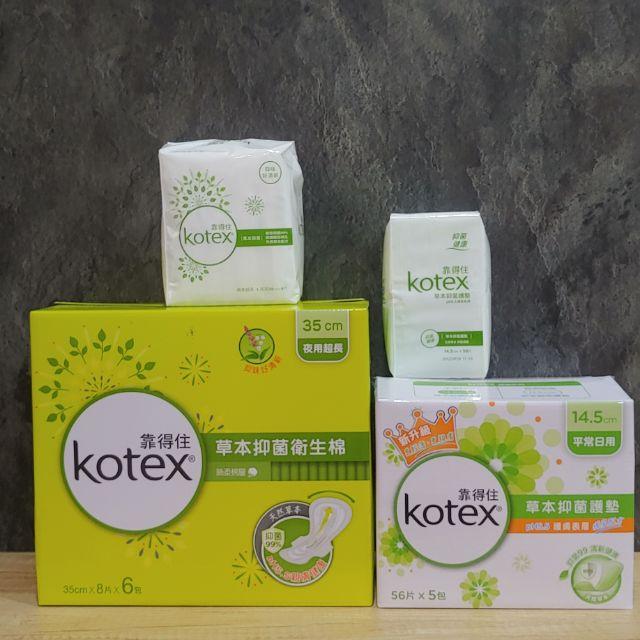 貨靠得住 草本抑菌夜用超長衛生棉 草本抑菌護墊 Kotex Anti-Bacteria Liner costco