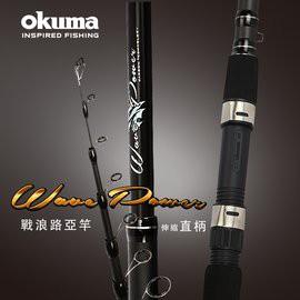OKUMA 釣具🎣台灣公司貨 寶熊  直柄 WAVE  戰浪 釣竿 磯釣 海釣 路亞 岸拋 鐵板 海釣