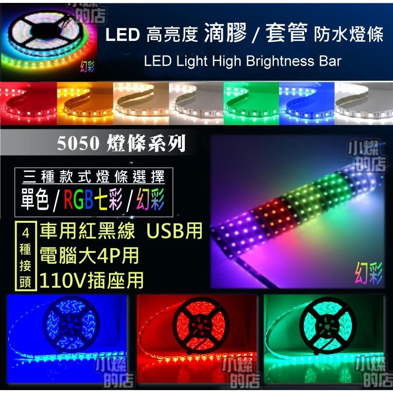 客製化 單色 RGB 幻彩 全彩 LED 燈條 5050 LED燈條 機殼 電腦燈條 主機 車用 12V USB 5V