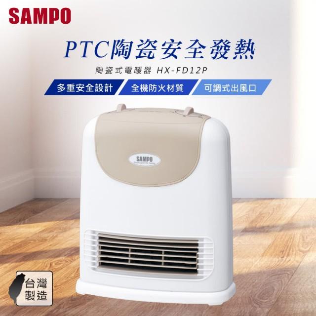 【SAMPO聲寶】陶瓷式定時電暖器 HX-FD12P