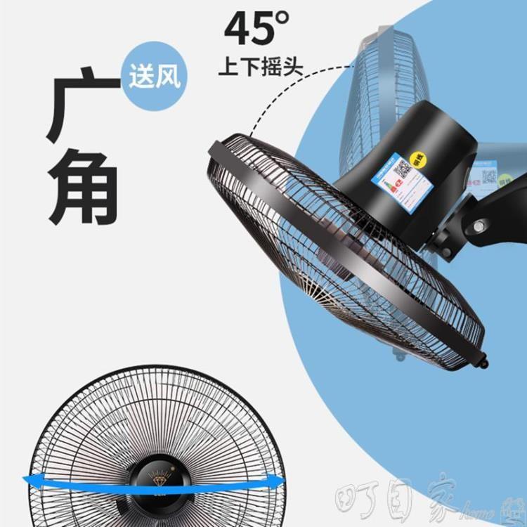 熱賣爆款8折起~ 16吋 壁扇家用掛壁電風扇靜音遙控壁掛式牆壁大風力餐廳搖頭電扇