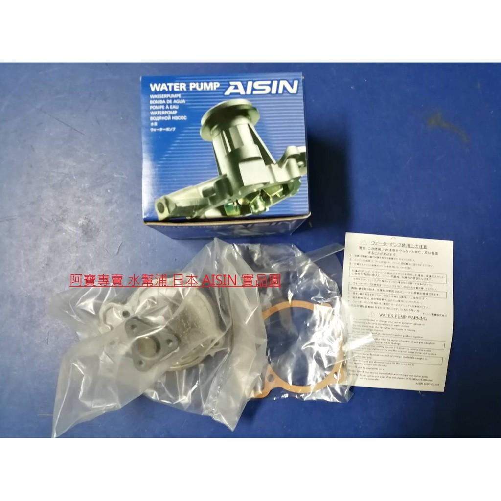裕隆 MARCH VERITA K11 1.3 水泵浦 水幫浦 水邦浦 水幫浦皮帶盤 日本製 GMB NPW AISIN