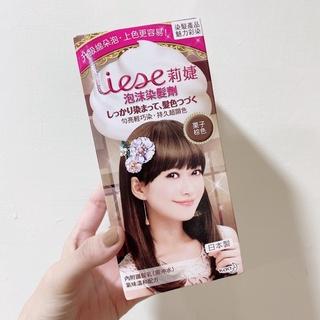 🔺轉售即期品__全新-莉婕泡沫染髮劑·栗子棕色🏾 臺北市