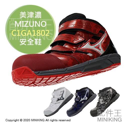 日本代購 空運 MIZUNO 美津濃 C1GA1802 迷彩 安全鞋 塑鋼鞋 鋼頭鞋 工作鞋 作業鞋 男鞋 女鞋