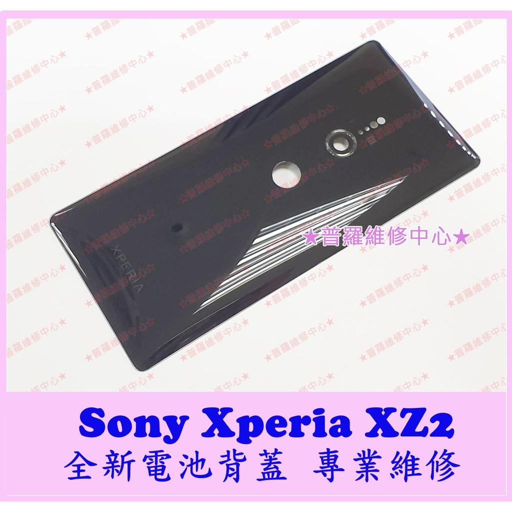 ★普羅維修中心★ 新北/高雄 索尼 Sony Xperia XZ2全新 電池背蓋 玻璃背蓋 H8296 可代工更換