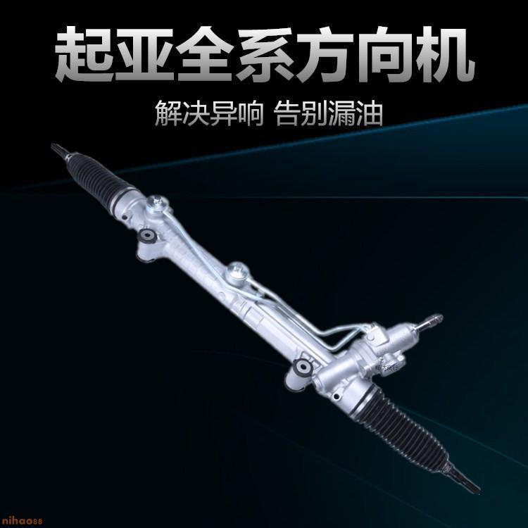 適用于北京現代名馭新勝達索納塔八代圣達菲途勝IX35名馭方向機