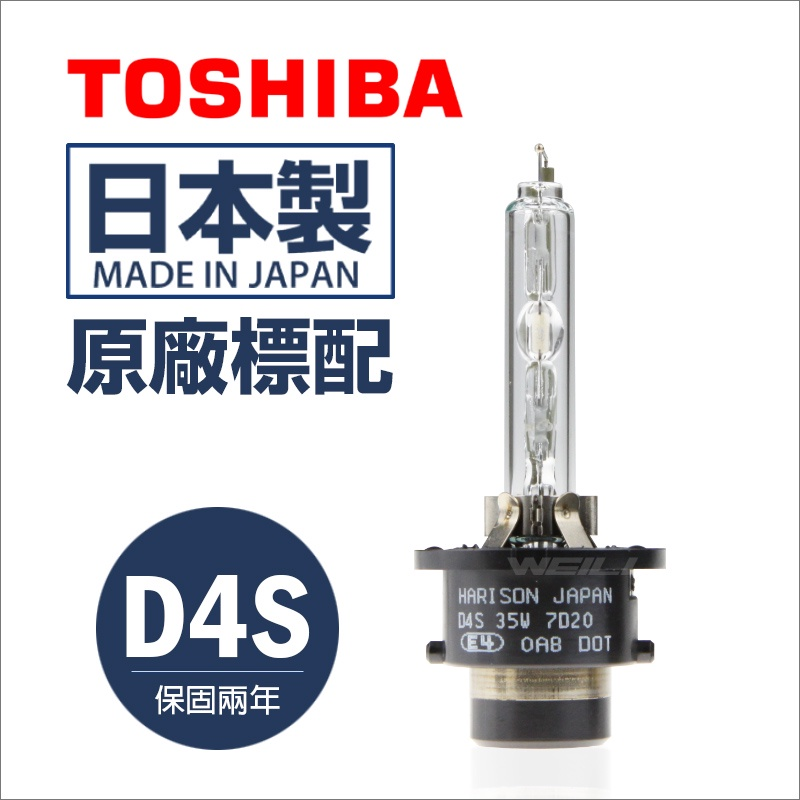 【Honda CRV CR-V4代 Civic 9代】Toshiba Harison D4S HID Xenon大燈燈泡
