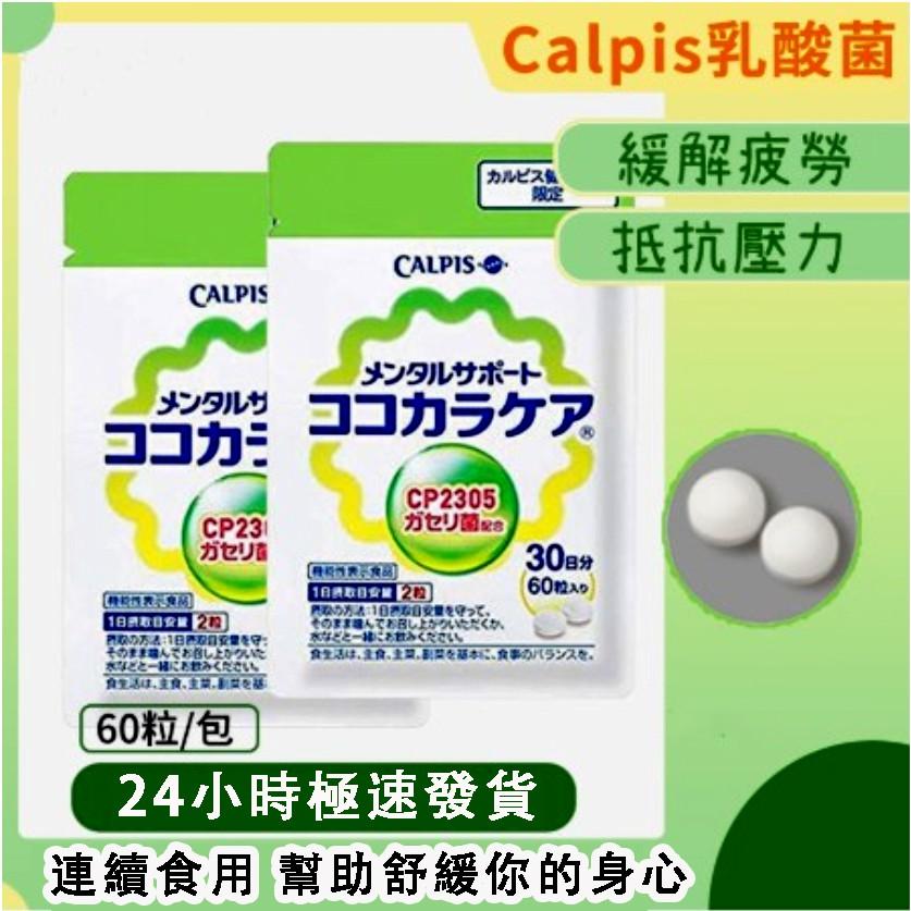 現貨✨ 日本CALPIS可爾必思👑可欣可雅 C23加氏乳酸桿菌 c23 L92乳酸菌 益生菌