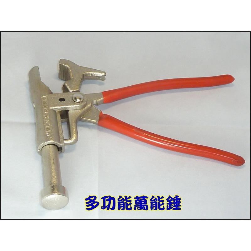 【一起蝦皮】G052 多功能萬能錘 多用途鉗子 十合一錘鉗 多功能鉗子扳手 10種功能 家庭必備 木工電工