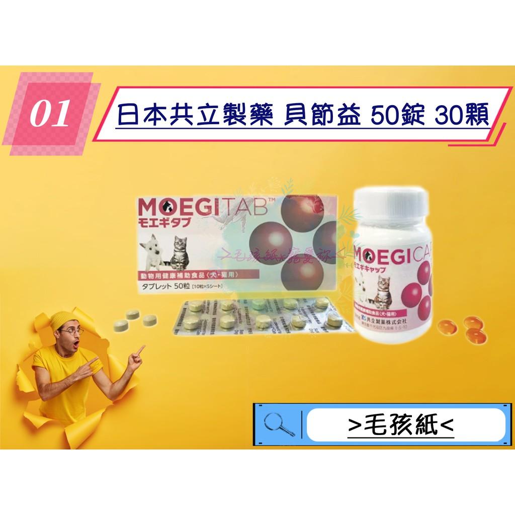 現貨🔥 日本共立製藥 貝節益 50錠 30顆