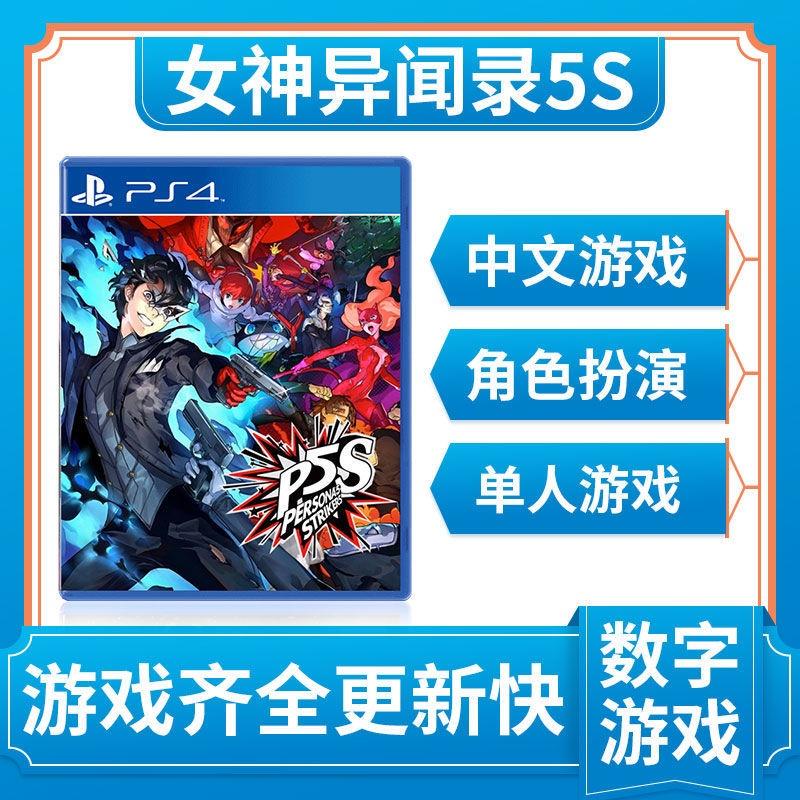 「HBJ 」PS4遊戲數位版會員 女神異聞錄5S 下載版PS5二手遊戲遊戲光碟
