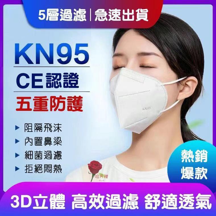 KN95高效防護口罩五層防護防飛沫口罩kn95一次性口罩透气无菌防尘防雾霾3D立體高效過濾舒適透氣挂耳男女通用(非醫用)