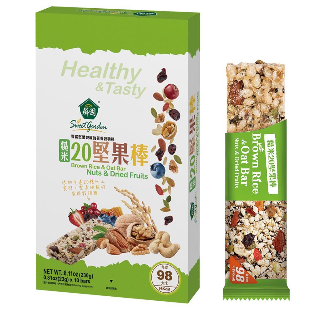 【薌園】糙米20堅果棒(23gx10支入) / 盒