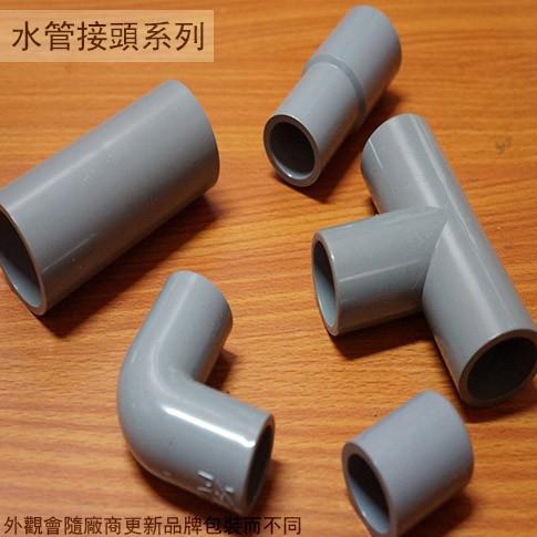 ::菁品工坊::PVC塑膠水管接頭 4分 16mm 1/2吋 彎頭 三通 直型 塞口 閥接頭 單邊 套銅 龍口 直角管帽