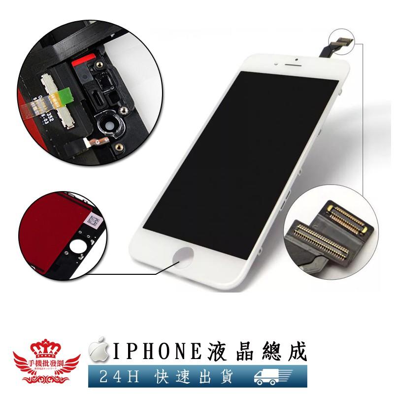 iPhone6S、6S Plus《全新液晶總成+贈工具》【手機批發網】DIY商品 液晶 面板