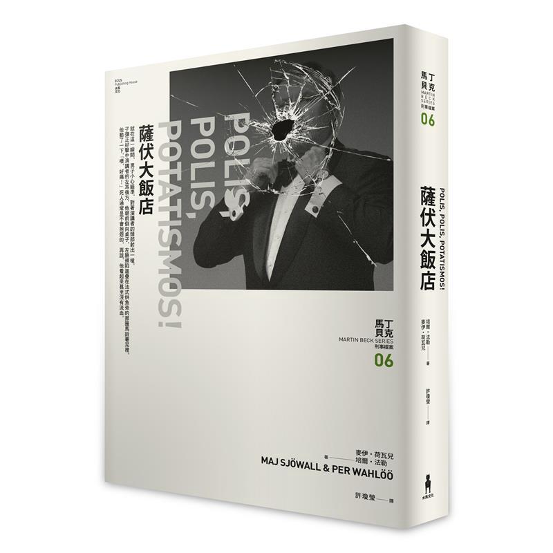 薩伏大飯店──馬丁・貝克刑事檔案(6)[88折]11100906261