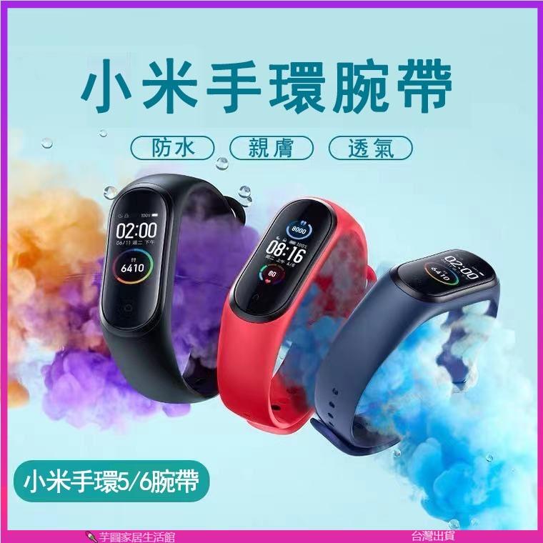 【台灣出貨🍡】小米手環5 小米手環6 純色腕帶 米5 米6錶帶 通用小米手環錶帶 小米手環5錶帶 小米手環6錶帶